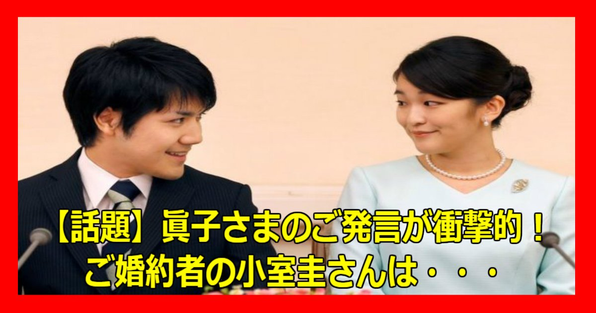 j.jpg?resize=1200,630 - 【話題】眞子さまのご発言が衝撃的!ご婚約者の小室圭さんはまさかの海外留学?!