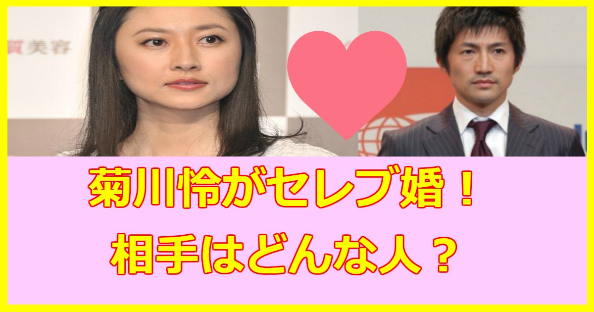 kikukawa.png?resize=300,169 - 菊川怜と穐田誉輝結婚!夫について徹底調査