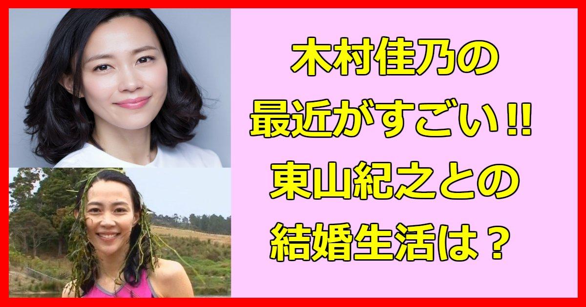 kimura.png?resize=300,169 - 木村佳乃と東山紀之の馴れ初め・結婚生活は?最近の活動まとめ