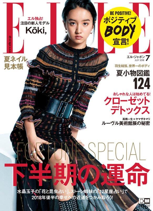 木村光希 雑誌에 대한 이미지 검색결과