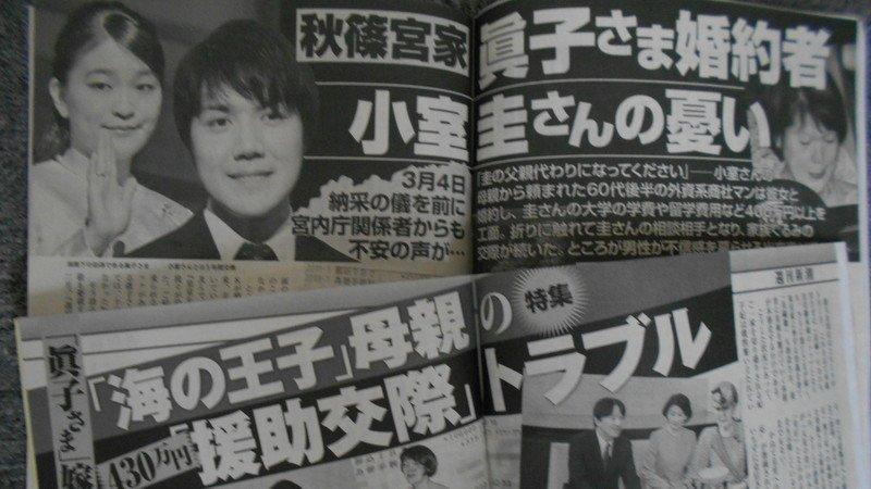 眞子さま 結婚延期 週刊誌에 대한 이미지 검색결과