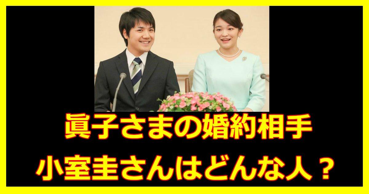 komuro.png?resize=300,169 - 眞子さまの婚約相手の小室圭さんはどんな人?学歴や職業など総まとめ