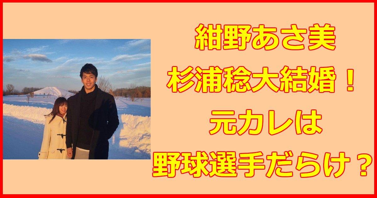konnno.png?resize=1200,630 - 紺野あさ美と杉浦稔大が結婚!二人の馴れ初めは?