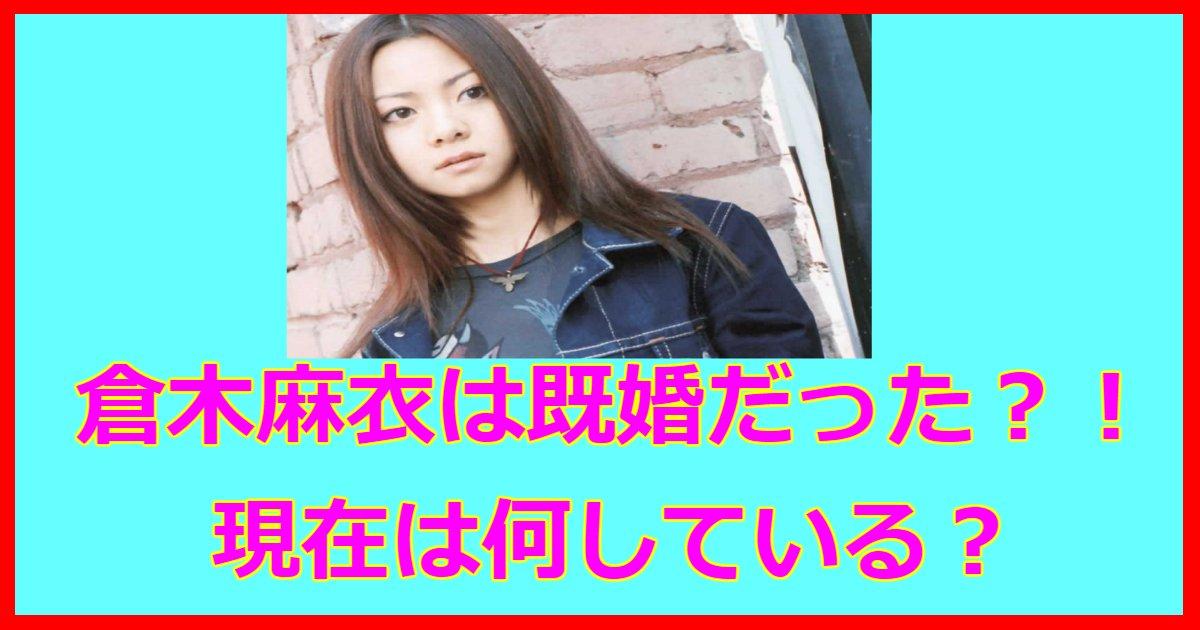 kurakimai.png?resize=1200,630 - 倉木麻衣は結婚していた⁈現在は何してる?