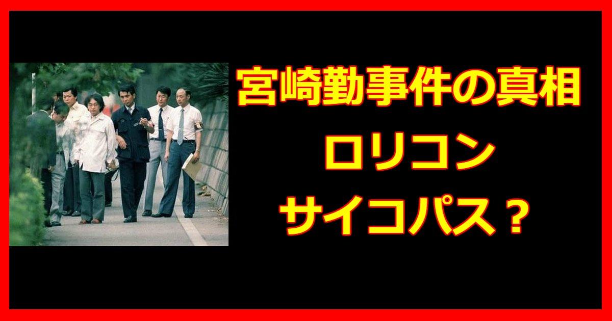 miyazaki.png?resize=1200,630 - 宮崎勤事件の真相!現在の末路まで総まとめ