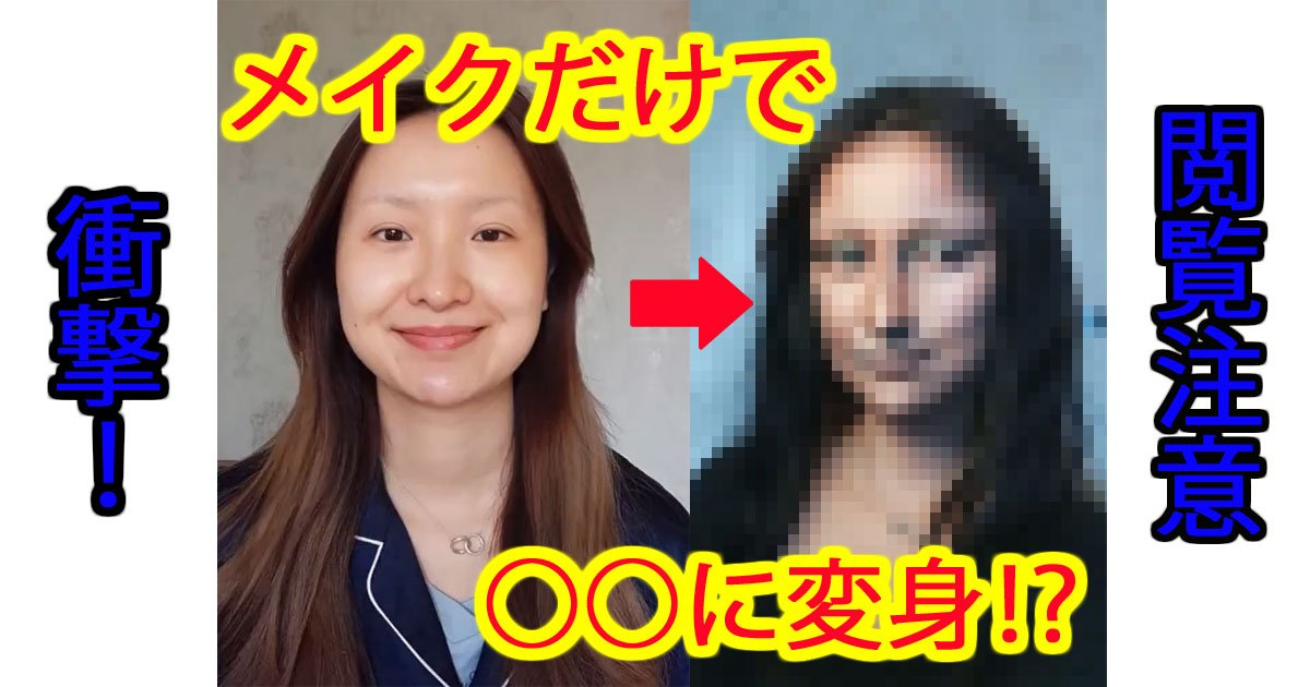 monariza.jpg?resize=1200,630 - 【衝撃】モナリザに変身した中国人ブロガー