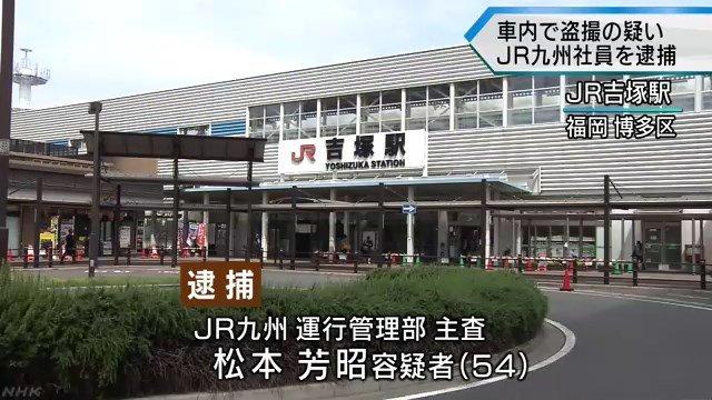 Image result for 松本芳昭容疑者