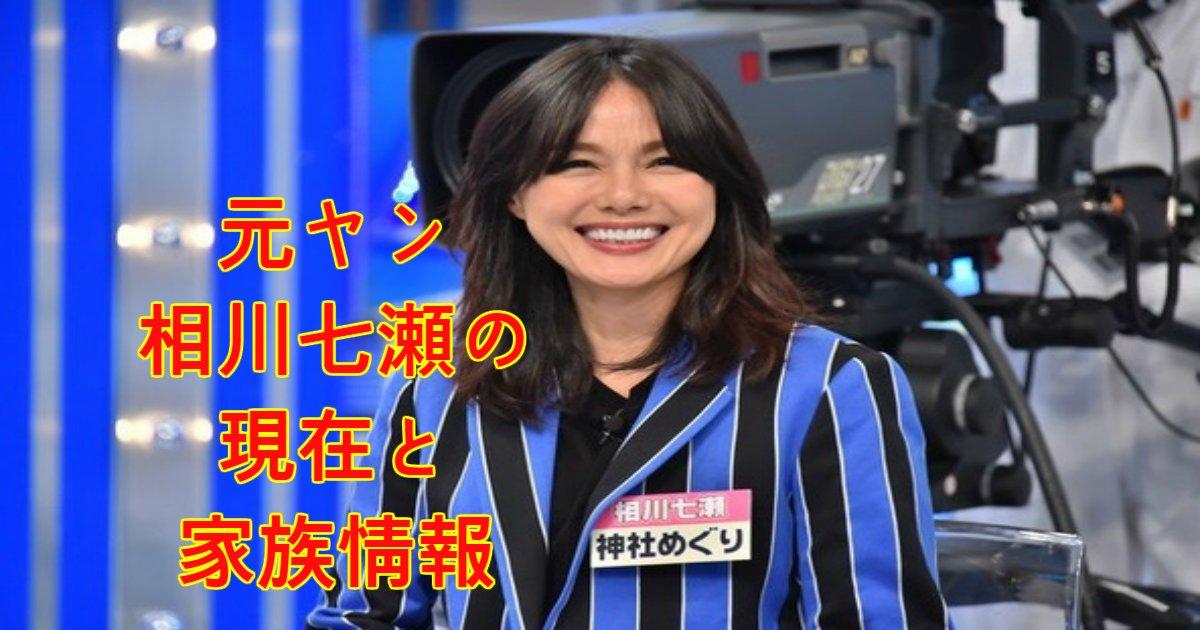 nanase.png?resize=1200,630 - ロック歌手・相川七瀬のヤンキー時代から現在までと家族についてまとめてみた