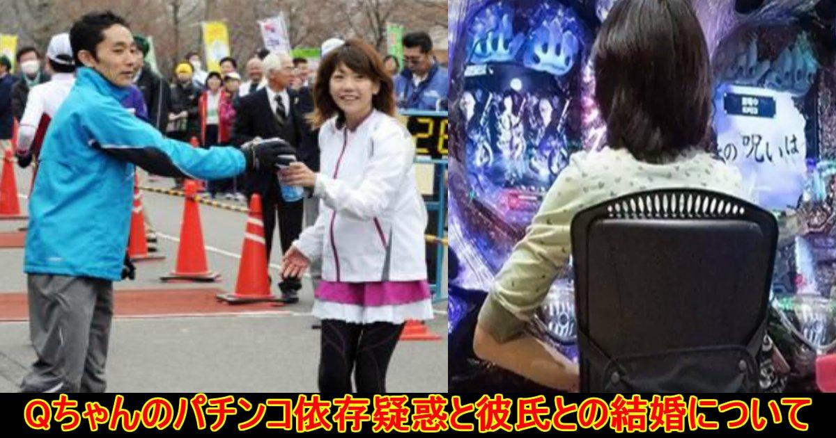 naoko.png?resize=1200,630 - パチンコ依存が報じられた「Qちゃん」こと高橋尚子の現在と彼氏との結婚は?
