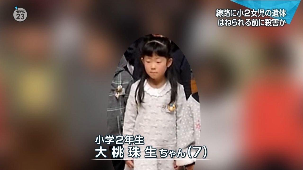 「大桃珠生さん遺体遺棄事件」の画像検索結果
