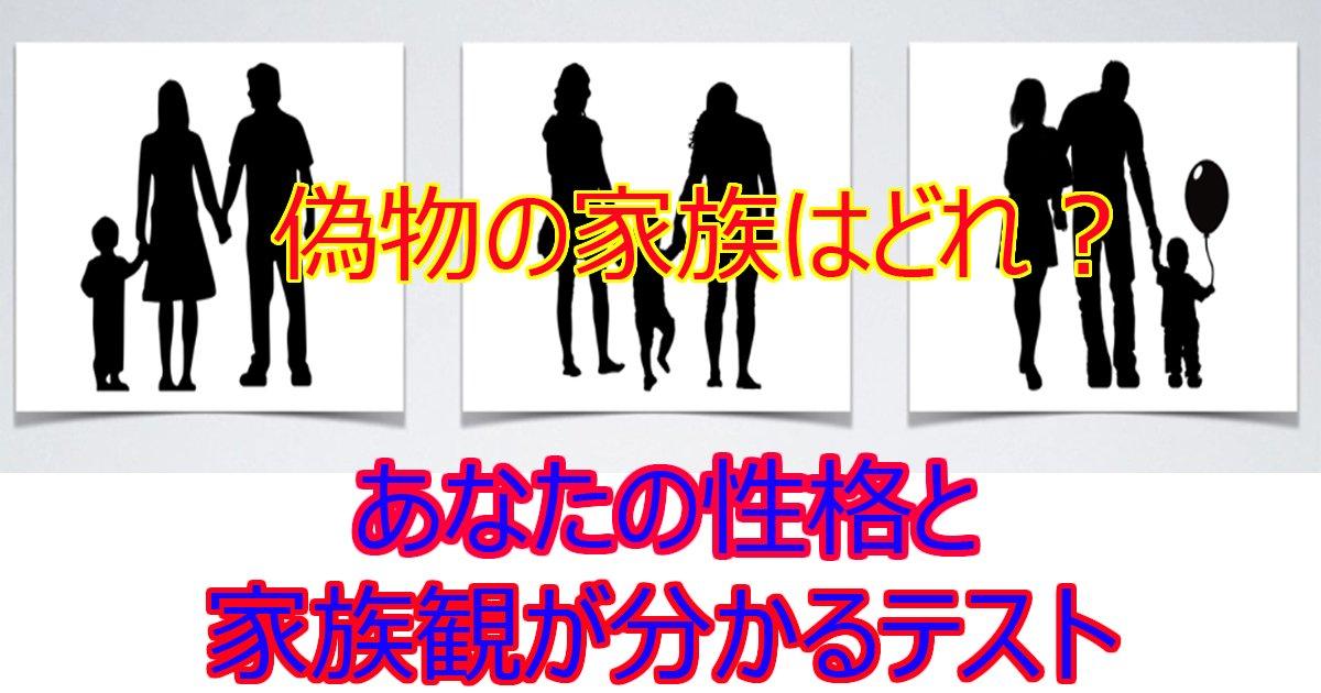 nisemonokazoku.jpg?resize=648,365 - 【心理テスト】シルエットで分かる性格診断!