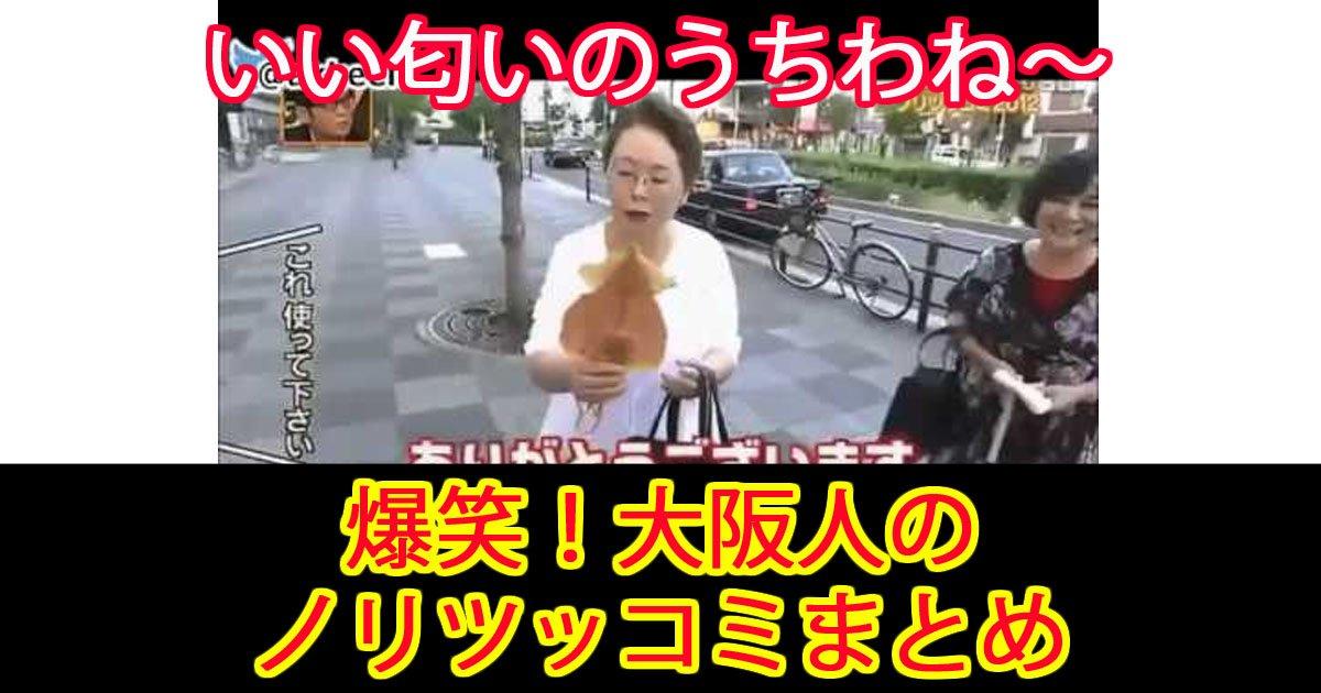 norutukkomi.jpg?resize=1200,630 - 大阪人の都市伝説!大阪人なら誰でもノリツッコミができる⁉
