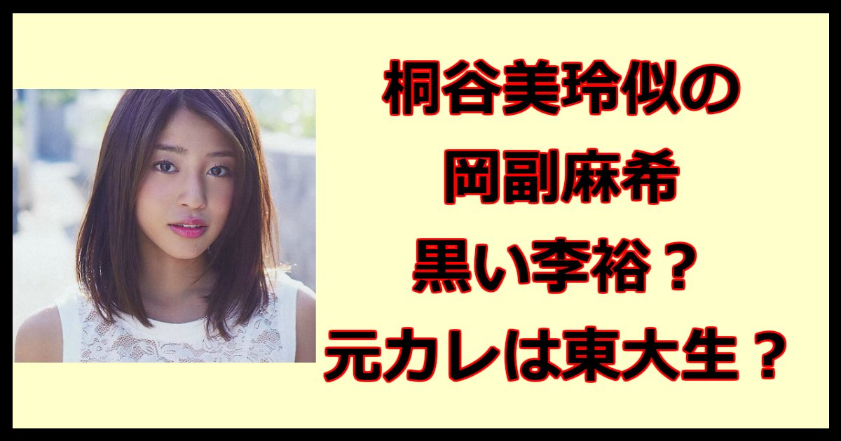 okazaki.png?resize=1200,630 - 桐谷美玲似の岡副麻希の黒い理由?