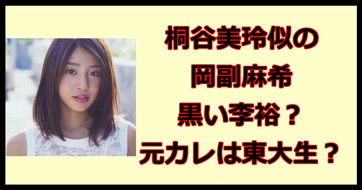 okazaki.png?resize=648,365 - 桐谷美玲似の岡副麻希の黒い理由?