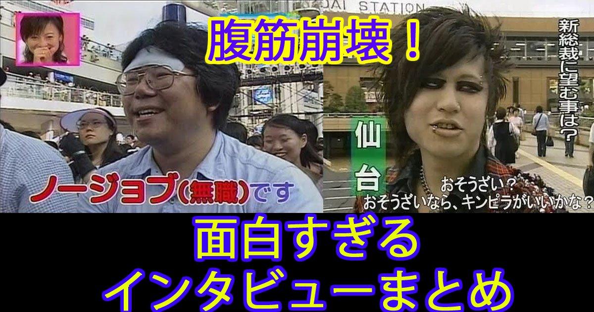 omoshirointazyu.jpg?resize=1200,630 - 【腹筋崩壊】面白すぎる街頭インタビューまとめ