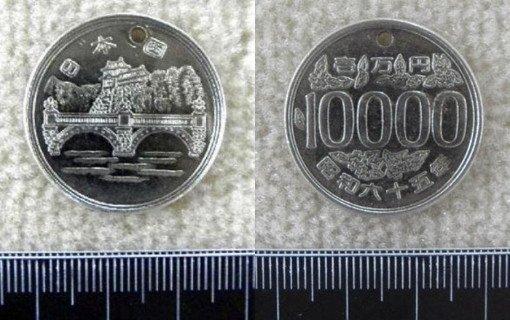 偽の一万円硬貨에 대한 이미지 검색결과