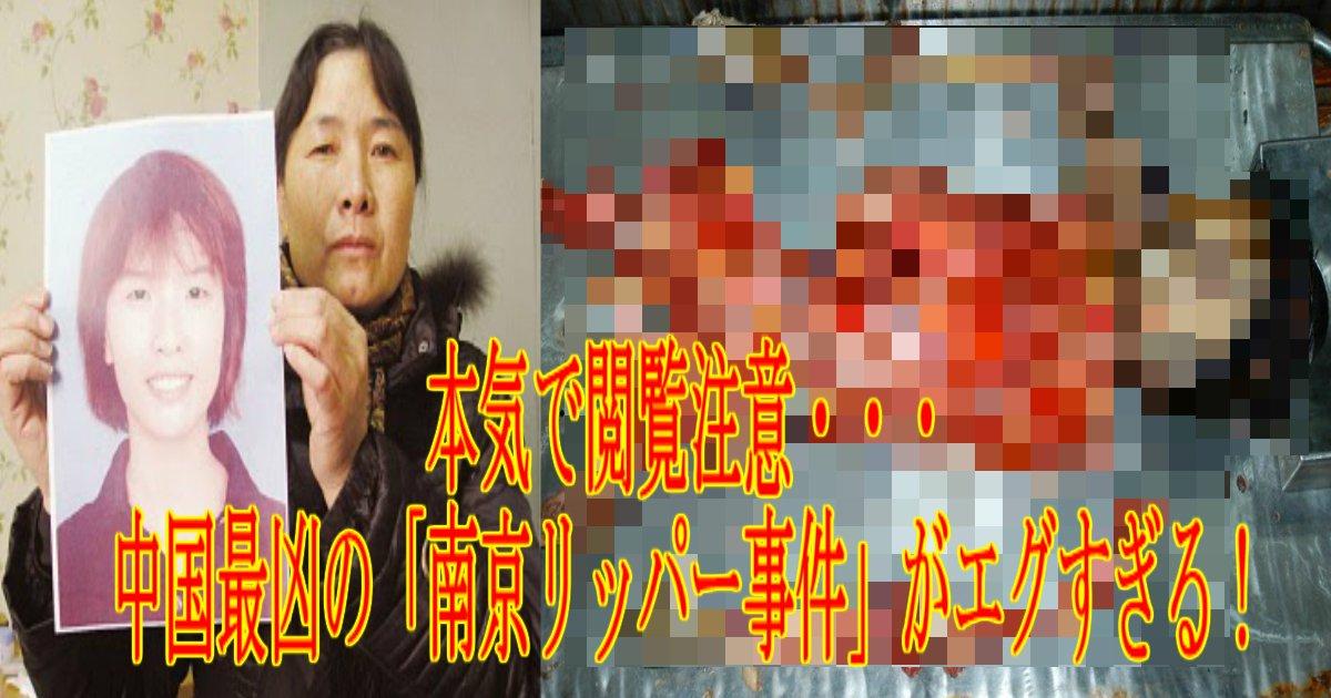 q 6.jpg?resize=1200,630 - 【本気で閲覧注意】2000個の肉片に解体された女子大生!中国最凶の「南京リッパー事件」がエグすぎる!