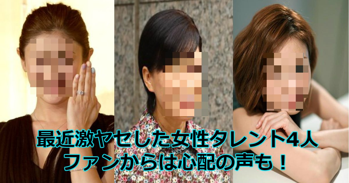 qq 1.jpg?resize=412,232 - 【ナゼ】最近激ヤセした女性タレント4人が心配すぎる!!