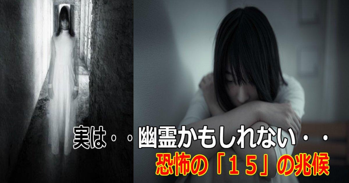 qq 2.jpg?resize=1200,630 - 【恐怖】あなたの周りに幽霊がいるかもしれない15の兆候とは?