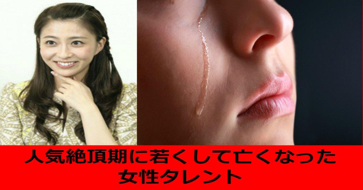 qq.jpg?resize=1200,630 - 【悲劇】小林麻央さんだけではない!芸能界、人気絶頂期に若くして亡くなった女性タレント