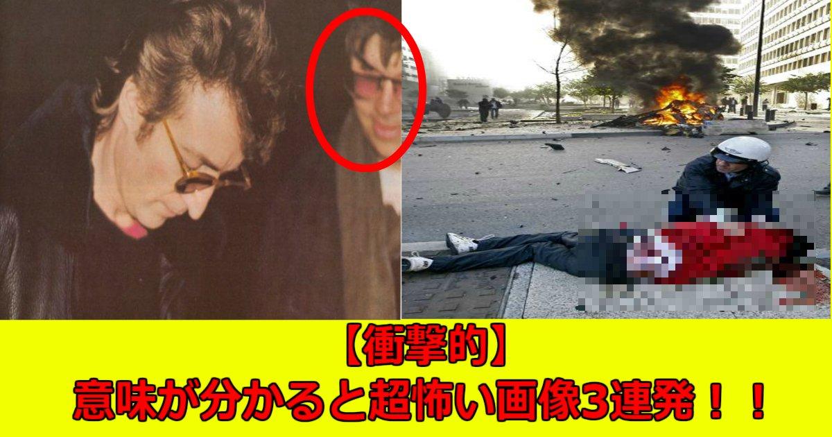 qqq 2.jpg?resize=412,232 - 【衝撃的】意味が分かると超怖い画像3連発!!