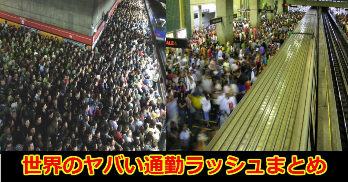 rasshu.png?resize=1200,630 - 【写真あり】世界各国の通勤ラッシュの画像をまとめてみた、日本なんてまだ序の口ですね