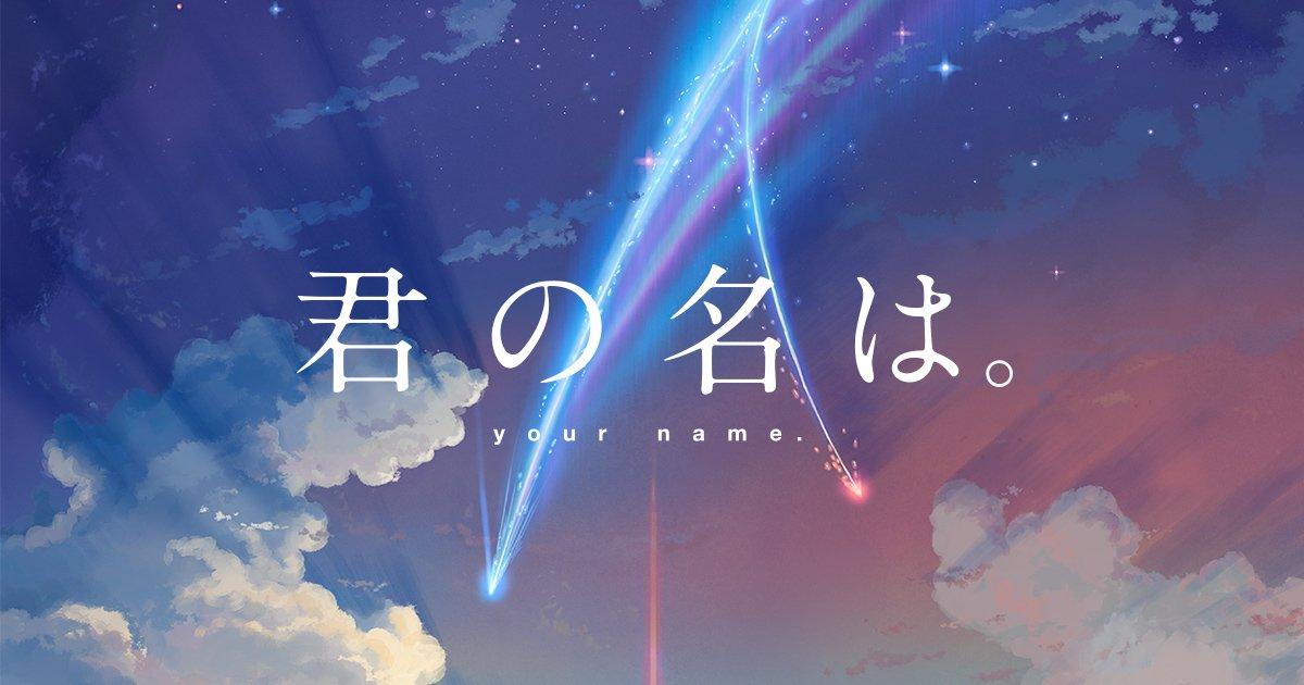 「君の名は。」の画像検索結果