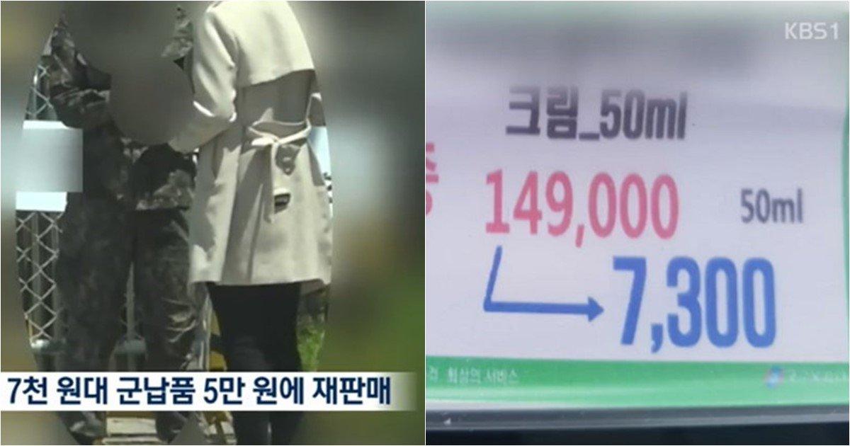 s 30.jpg?resize=412,232 - PX서 '7천원' 주고 다량 구매한 화장품을 '5만원'에 비싸게 되파는 현역 군인