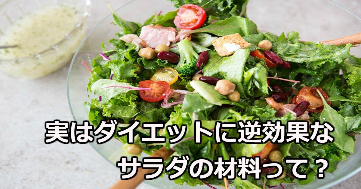 sarad.png?resize=412,232 - ダイエットに良くないサラダの材料って?実はかなり多いんです!