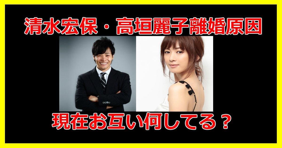 shimizu.png?resize=1200,630 - 清水宏保再婚⁈元妻高垣麗子は何している?