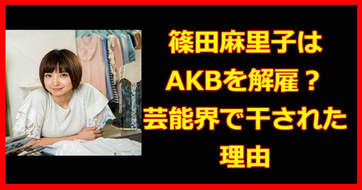 shinoda.png?resize=300,169 - 篠田麻里子はAKBを解雇された⁈現在は?