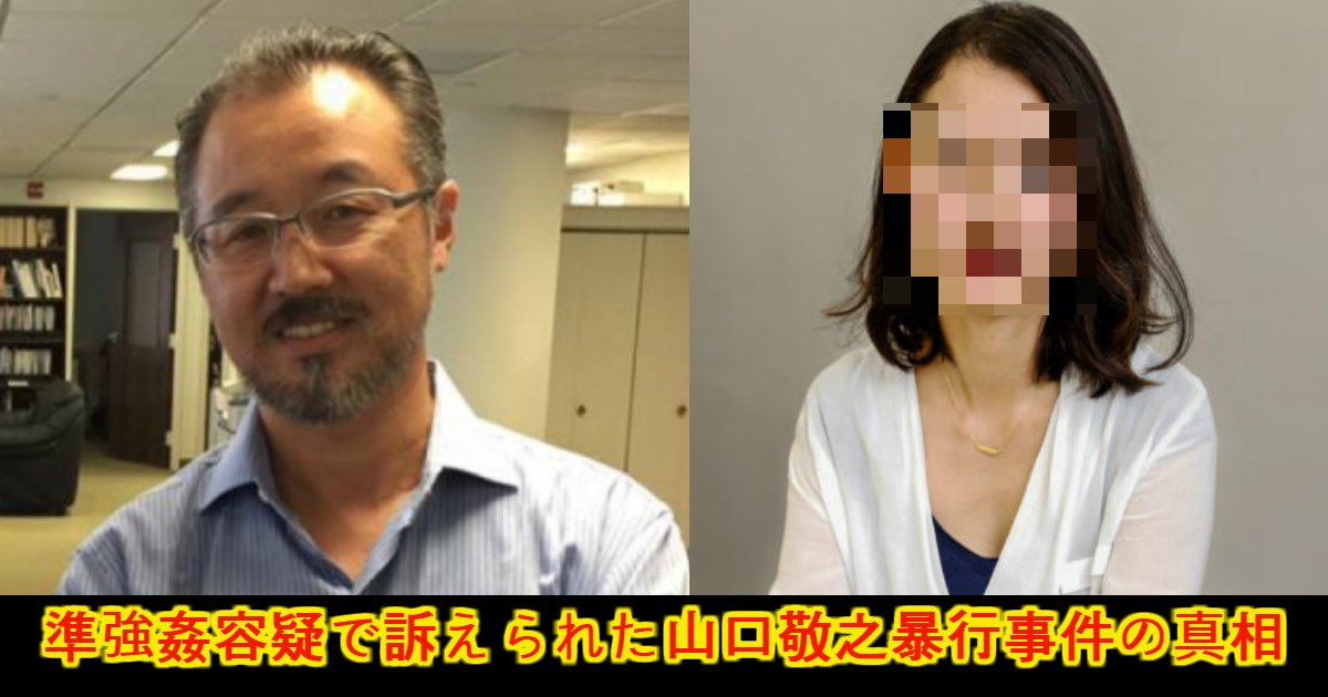 shiori.png?resize=412,232 - 美人ジャーナリストを暴行したとされ訴えられた山口敬之、事件の真相は?