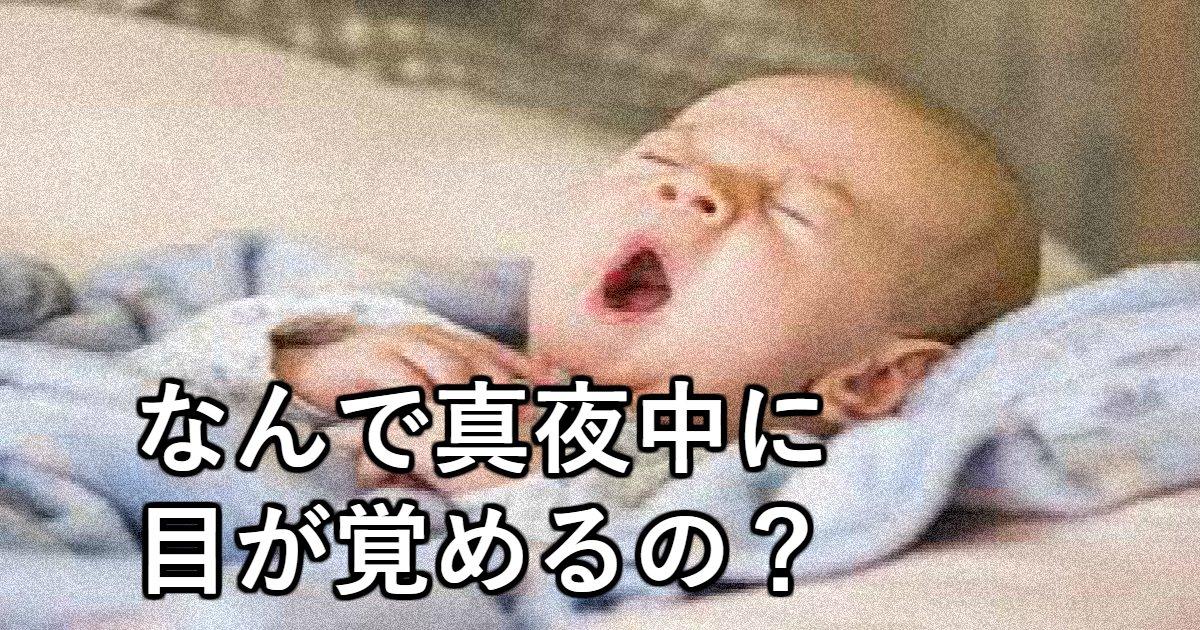 sleep.png?resize=412,232 - なんで真夜中に目が覚めるの?原因を探り快眠へと導こう
