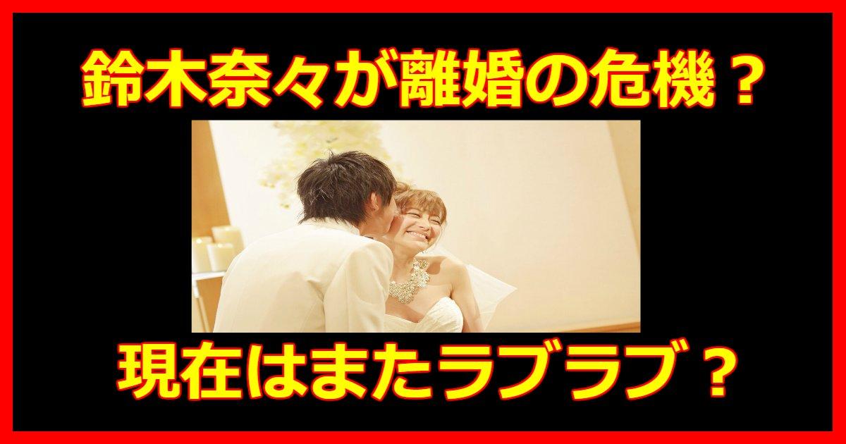 suzukinana.png?resize=1200,630 - 鈴木奈々に離婚の危機?原因は子どもか?