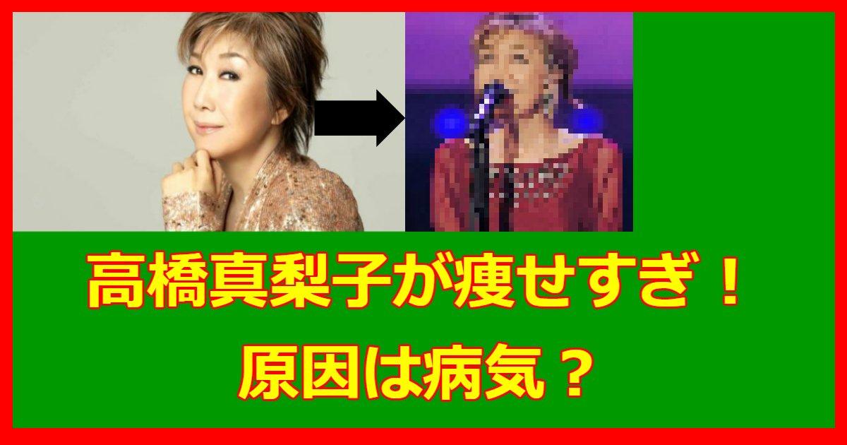takahashi.png?resize=1200,630 - 高橋真梨子は病気で激やせ⁈過去と現在の写真を比較してみた
