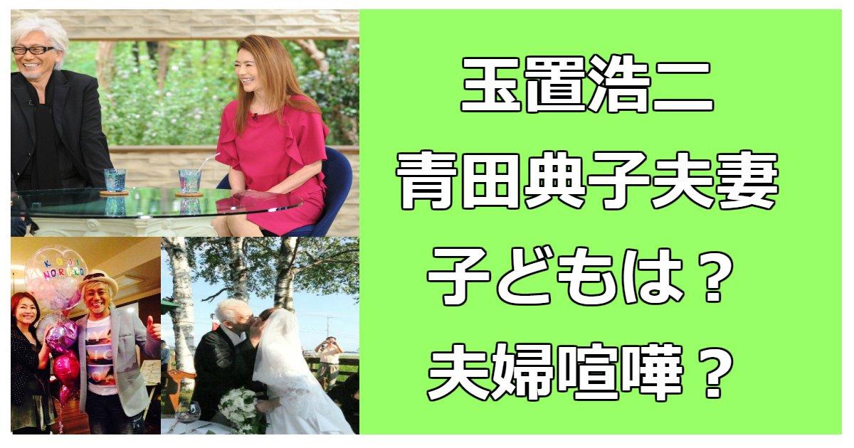 tamaki.png?resize=1200,630 - 玉置浩二と青田典子の馴れ初めや現在の様子を総まとめ!