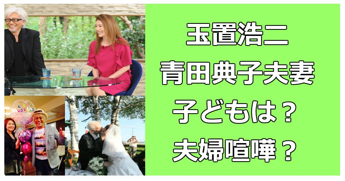 tamaki.png?resize=300,169 - 玉置浩二と青田典子の馴れ初めや現在の様子を総まとめ!