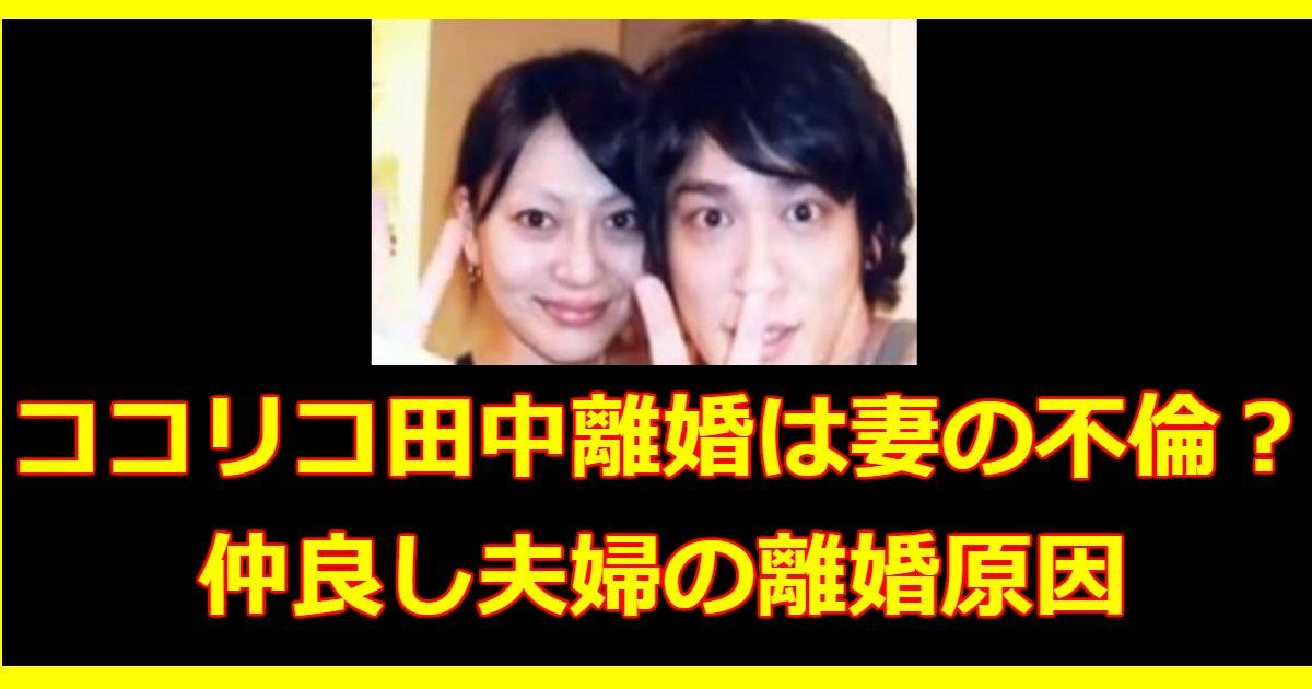 tanaka.png?resize=1200,630 - ココリコ田中離婚は妻の不倫?離婚原因を徹底調査