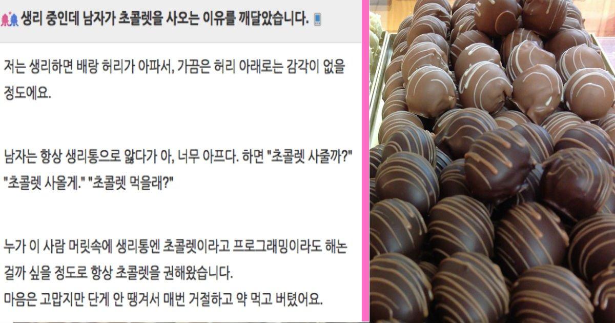 thumb 10.jpg?resize=1200,630 - 생리중일 때 남편이 초콜렛을 사오는 이유