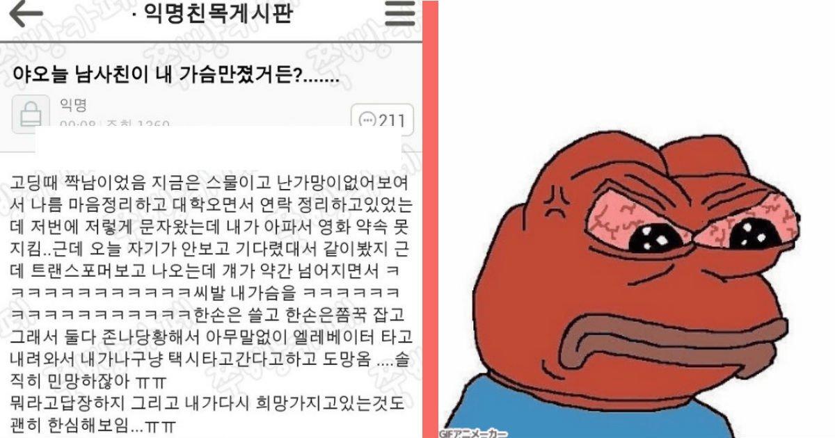 """thumb 34.jpg?resize=412,232 - """"오늘 남사친이 갑자기 가슴 만졌는데 어떡해..?"""" 네티즌들 열불나게 한 사연"""