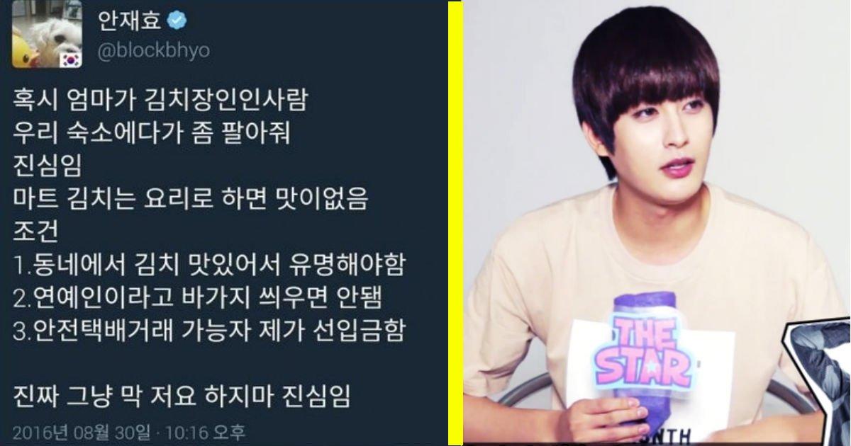 thumb 56.jpg?resize=1200,630 - 팬들이랑 김치 거래하는 아이돌