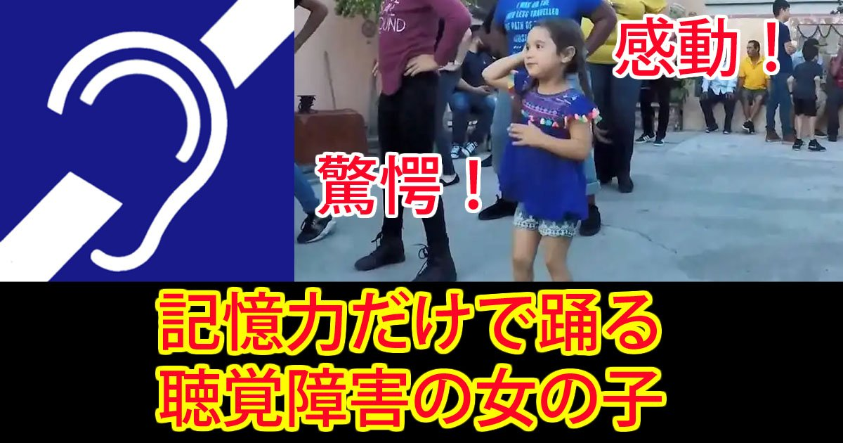 tyokausyougai.jpg?resize=1200,630 - 【感動注意!】友だちを作りたくて目でダンスを覚えた聴覚障害の女の子