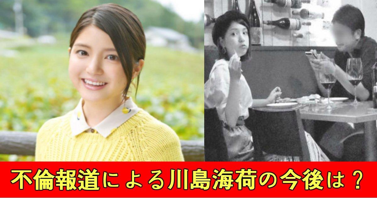 umika.png?resize=1200,630 - 川島海荷の手つなぎ不倫疑惑の真相、今後芸能界を干される?