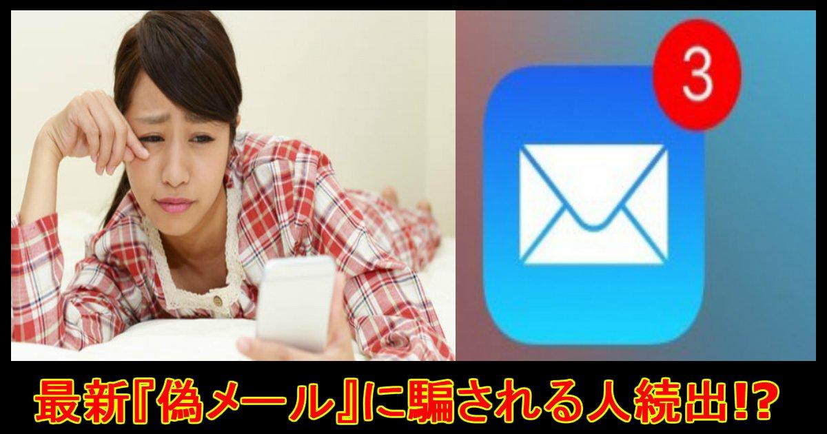 unnamed file 14.jpg?resize=1200,630 - Appleからと偽った『メール』に騙されないで!