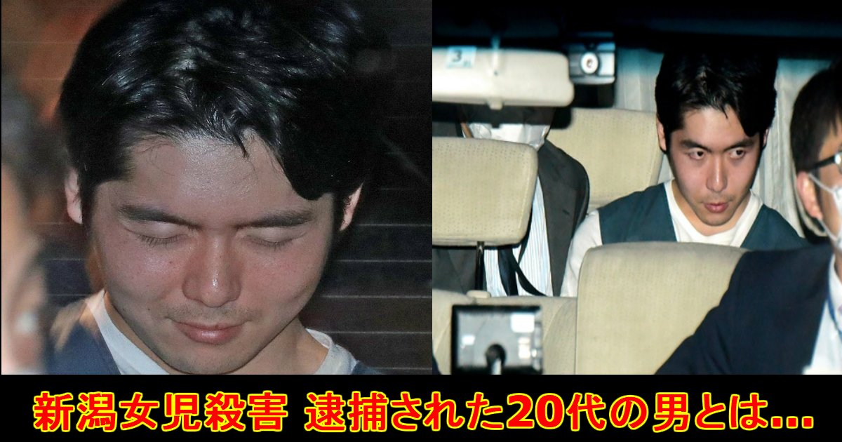 "unnamed file 31.jpg?resize=648,365 - ""新潟女児殺害""20代の近所の男を逮捕 線路に遺体遺棄容疑"