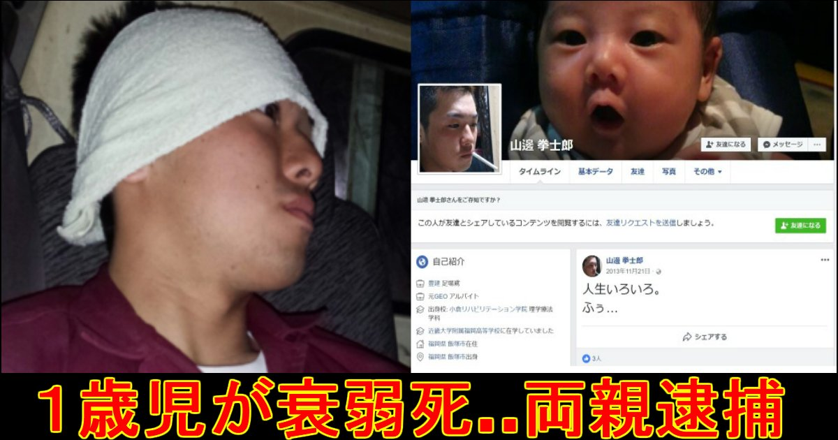 unnamed file 40.jpg?resize=648,365 - 1歳の三男だけ虐待か...男児死亡で25歳両親逮捕