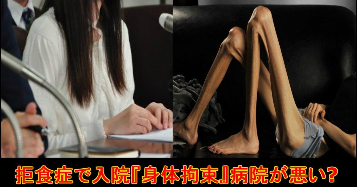 unnamed file 42.jpg?resize=1200,630 - 10年前摂食障害で入院、77日間身体を拘束された女性が病院を提訴