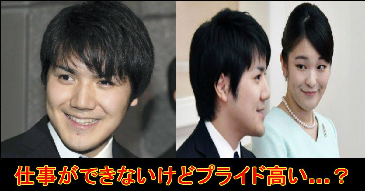 unnamed file 48.jpg?resize=1200,630 - 新人類『小室圭(系)男子』が増えてる!?