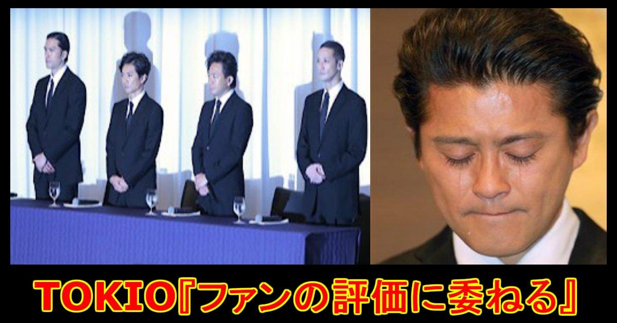 unnamed file 5.jpg?resize=1200,630 - TOKIO今後4人で活動続行!『ファンの評価に委ねる』ファンの反応は....