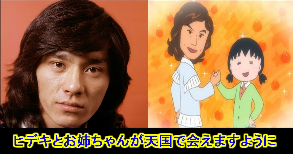 "unnamed file 53.jpg?resize=1200,630 - ""西城秀樹さん""と""ちびまる子ちゃんのお姉ちゃん""の不思議な偶然"